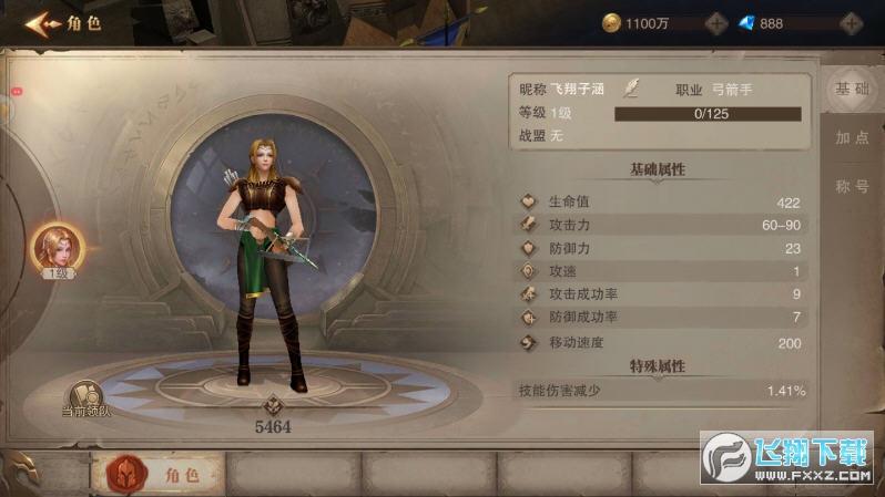 荣耀大天使之恶魔广场安卓版1.10.11最新版截图3