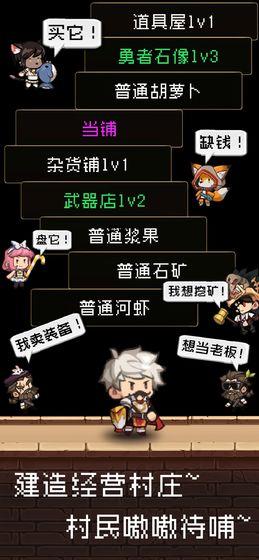 勇者是村长大人安卓apkv1.2.2更新版截图0