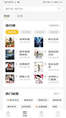 花生小说appv1.0.1手机版截图1
