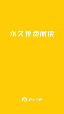 花生小说appv1.0.1手机版截图2