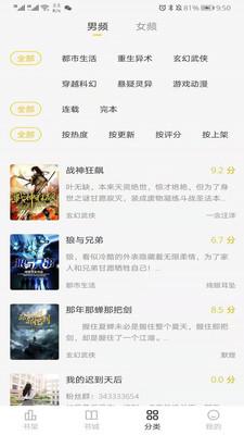 花生小说app