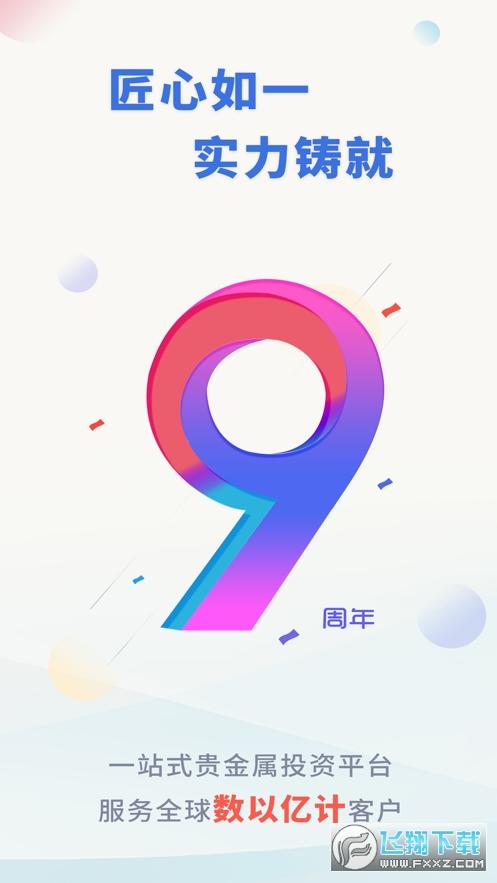 领峰贵金属平台3.1.7安卓版截图0
