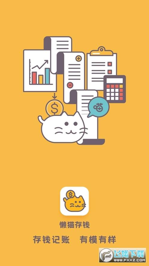 懒猫存钱app免费会员版