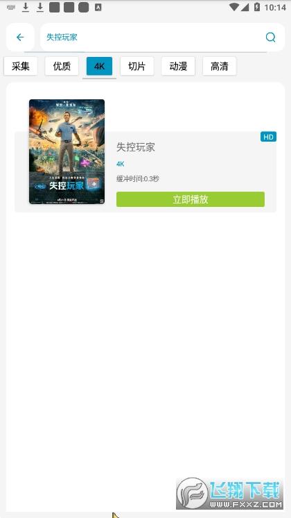 奇�w影�app2.65安卓版截�D3