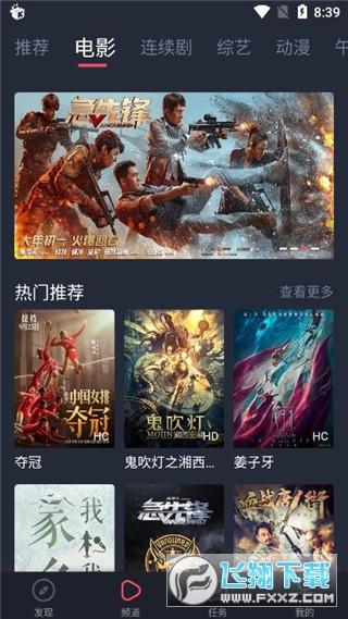 米来影视手机app1.2.1去广告版截图1