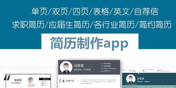 简历制作app哪个好_免费简历模板app_简历app制作软件哪些好