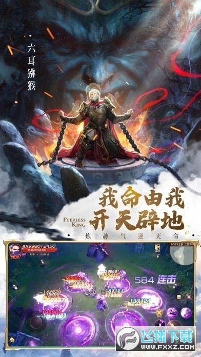 绝世仙王手游官方版1.0.26最新版截图3