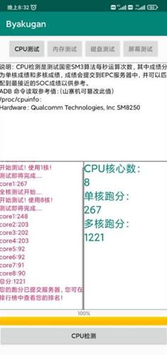 �z�y山寨�C白眼Byakugan1.4.5_64 最新版截�D0