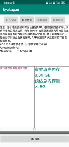 �z�y山寨�C白眼Byakugan1.4.5_64 最新版截�D1