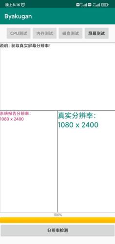 �z�y山寨�C白眼Byakugan1.4.5_64 最新版截�D2
