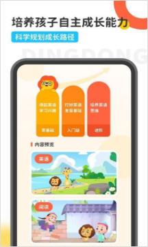 叮咚��@app官方版v2.5.62最新版截�D2