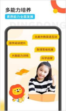 叮咚��@app官方版v2.5.62最新版截�D0