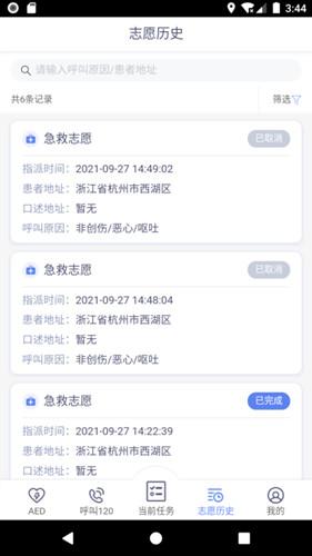 人人救1.0.0 安卓版截图0
