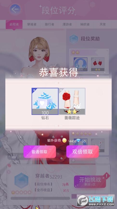 时空恋结免广告小游戏3.7安卓版截图1