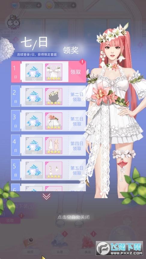 时空恋结免广告小游戏3.7安卓版截图3