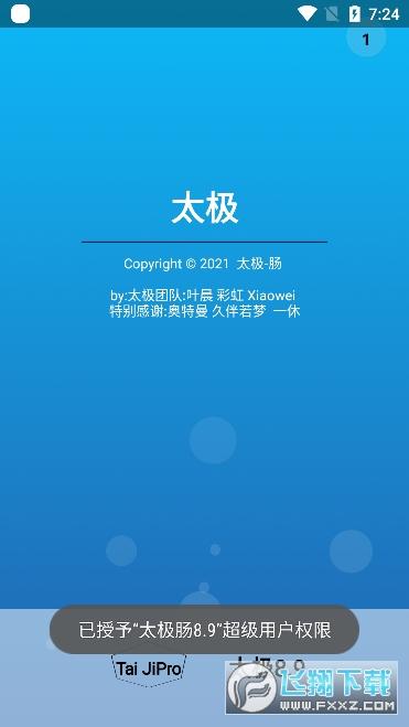 太�O�c香�c派���o助8.9最新版截�D1