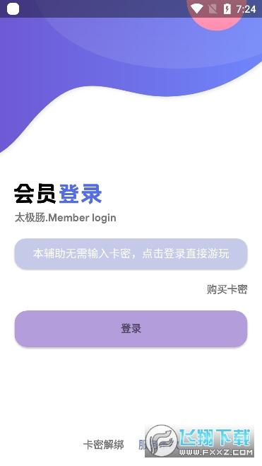 太�O�c香�c派���o助8.9最新版截�D2