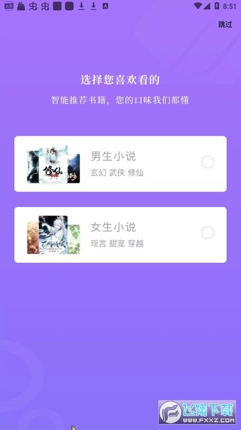 紫幽阁小说阅读器20211.9.9绿化版截图0