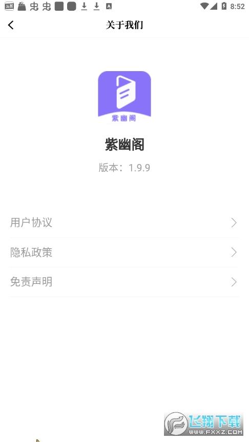 紫幽阁小说阅读器20211.9.9绿化版截图3