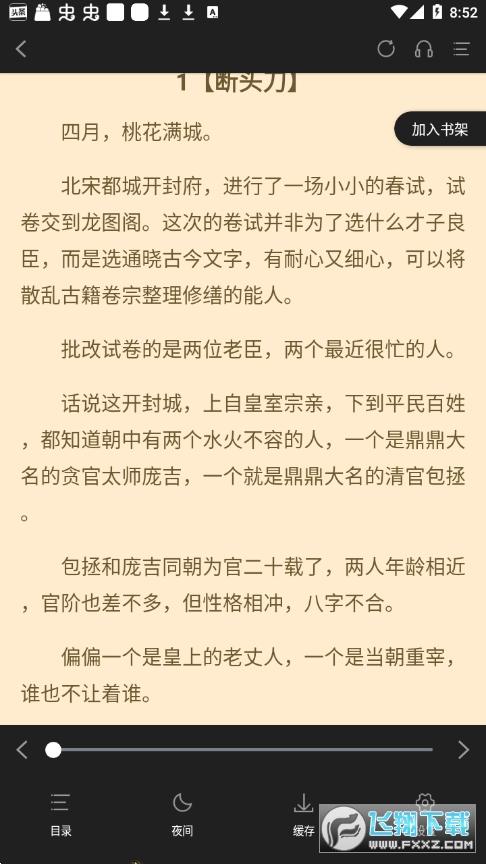 紫幽阁小说阅读器20211.9.9绿化版截图2