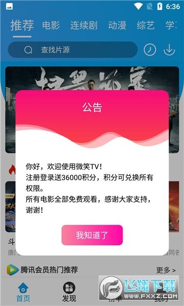 微笑tv免费app2.0.4纯净版截图1