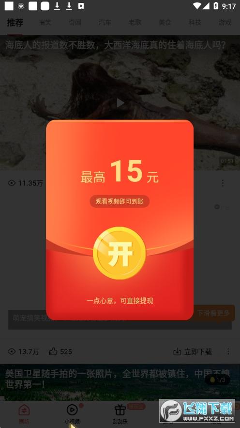 欢乐视频极速版app3.4.2最新版截图2