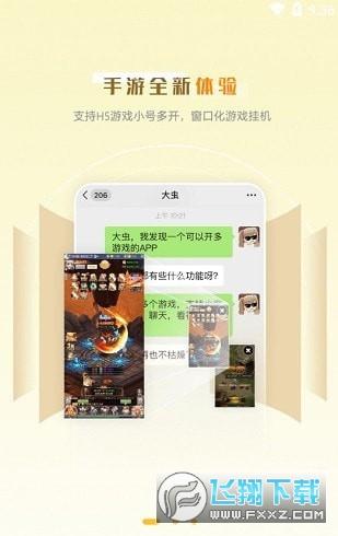 玩心部落app
