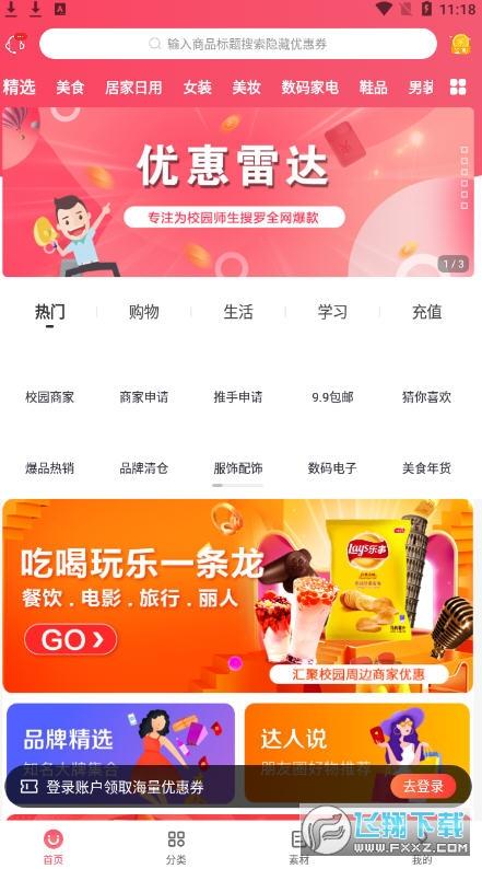 校省省校园生活省钱app