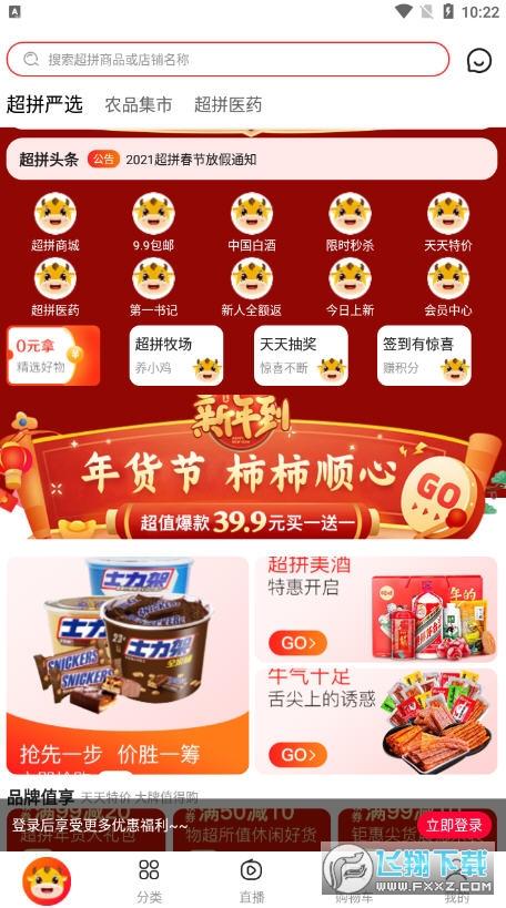 超拼网农村电商app