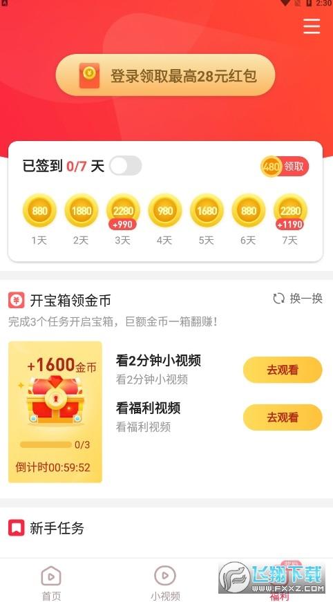 红云视频极速版赚钱版app