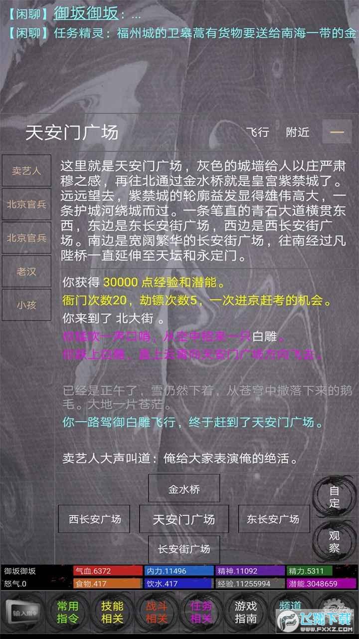 雪域江湖文字版