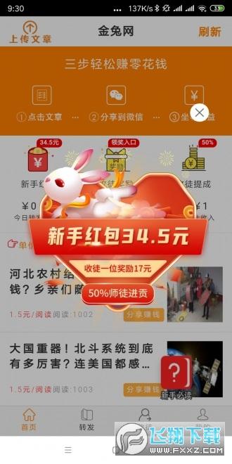 金兔网赚钱app