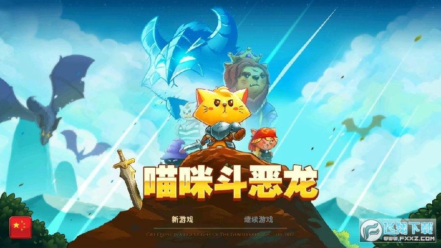 猫咪斗恶龙无限金币中文版