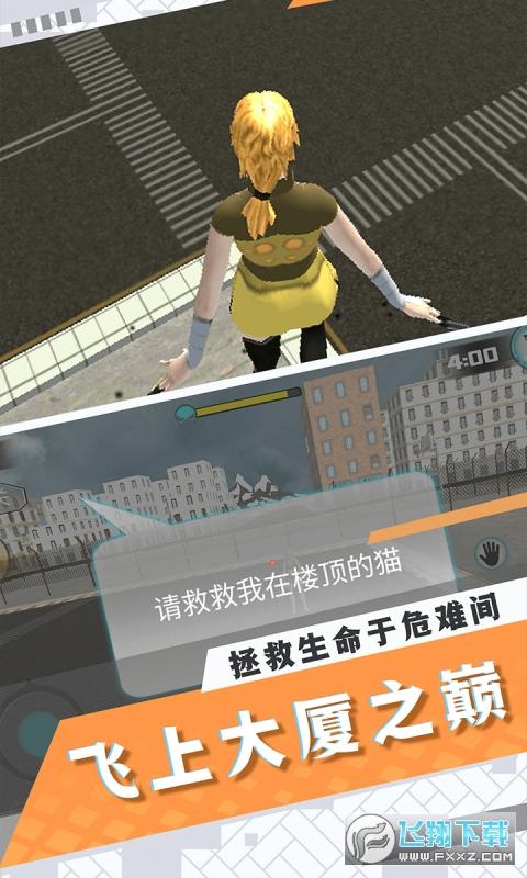 我飞的贼高3D版游戏