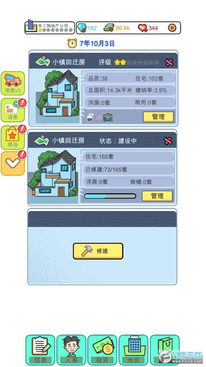 模拟经营地产大亨游戏正式版