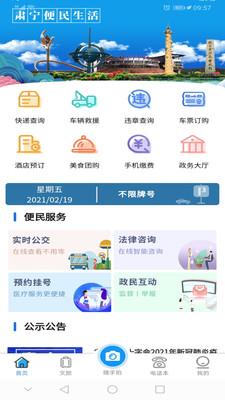 肃宁便民生活服务平台app
