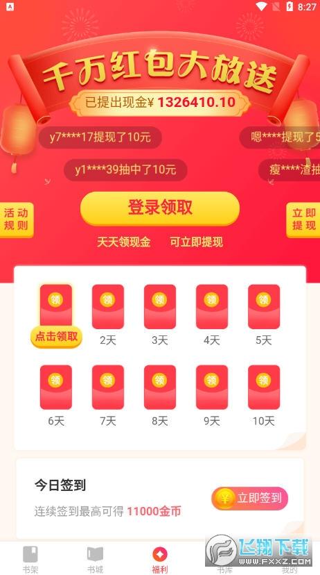 阅友小说极速版红包版app