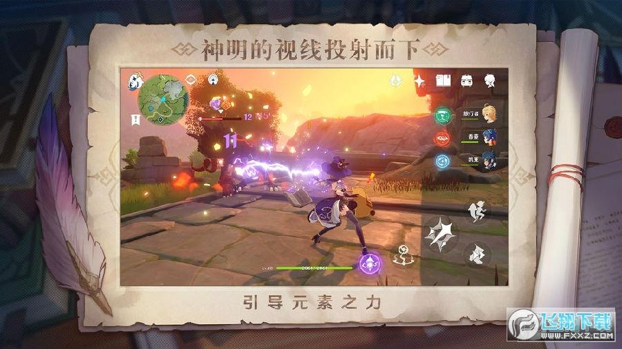 原神1.4风花节最新版