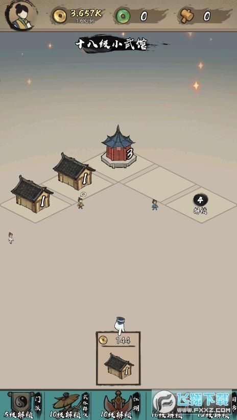 武馆模拟器手游正式版