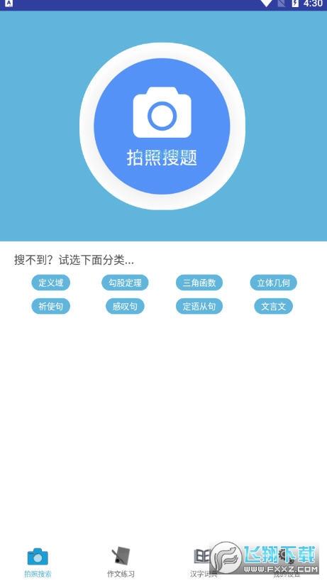 划线搜题助手app