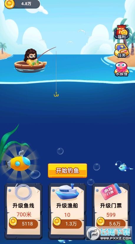 海王之路小游戏