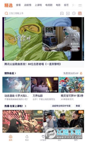 腾讯视频5.7.1.12708登录破解版