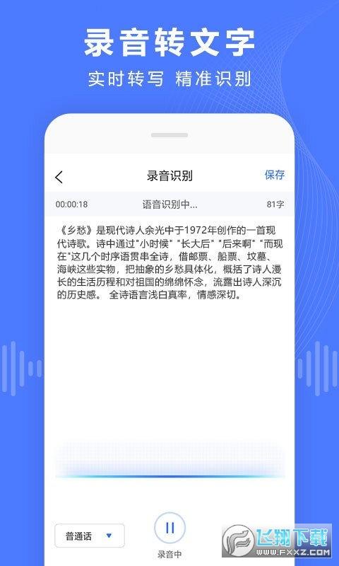 语音文字转换器app免费版