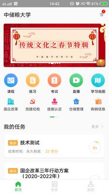 中储粮大学在线讲堂官方app