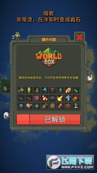 世界盒子全物品解锁版
