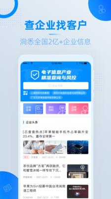 芯查查app