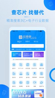 芯查查appv1.0.5安卓版截图2