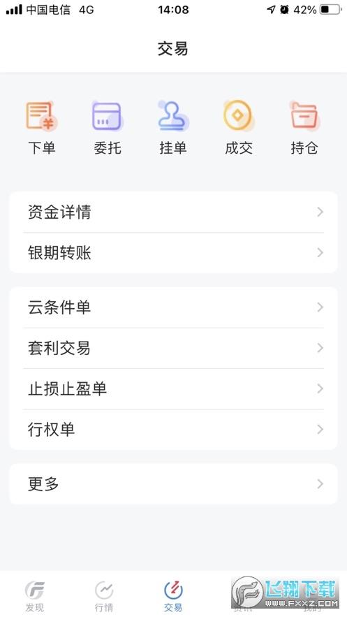 广发期货交易app1.0.0安卓版截图1