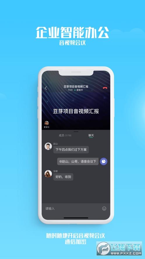 苏宁豆芽客户端4.61.1.0beta最新版截图0
