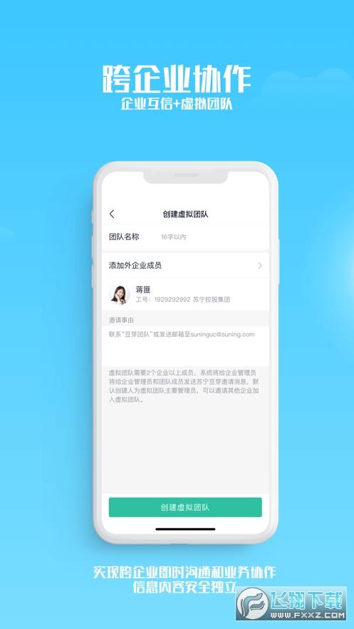 苏宁豆芽客户端4.61.1.0beta最新版截图3